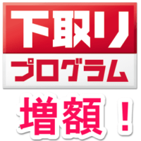 docomo-shitadori-zougaku