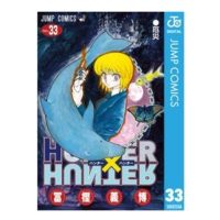 hunterhunter-33
