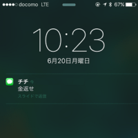 iphone-lock-gamen-message-mail-naiyou-hihyouji-thum