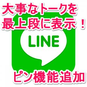 line-pin