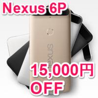 nexus-6p-15000off
