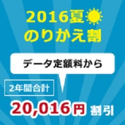norikae-2016summer