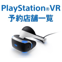 playstation-vr-yoyaku