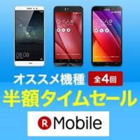 rakuten-mobile-hangaku-supesale
