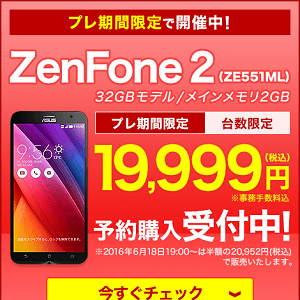 rakuten-mobile-ze551ml-52off