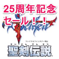 seiken-densetsu-the-25th-anniversary