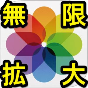 shashin-ios-app-mugen-kakudai-zoom-thum