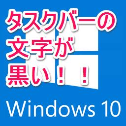 Windows10 タスクバーの文字の色を変更する方法 黒 白 使い方 方法まとめサイト Usedoor