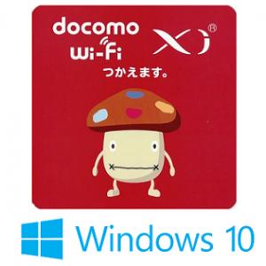 windows10-docomo-wifi-0001docomo-jidou-setsuzoku-thum