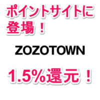 zozotown-point-site