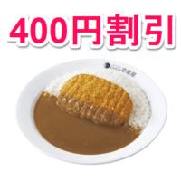 400en