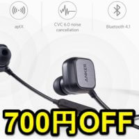 amazon-anker-bluetooth-soundbuds-sport-ie20-700yen-off-thum
