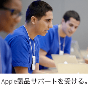 apple-genius-bar-yoyaku-thum