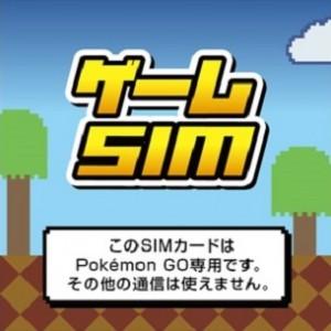 b-mobile-pokemon-go-senyou-sim-thum