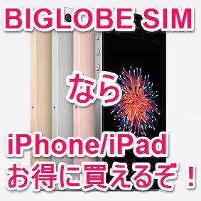 biglobe-sim-gpoint