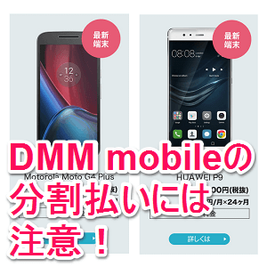 dmm-mobile-bunkatsu