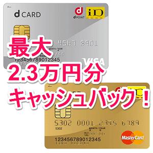 docomo-cashgetmall-dcard