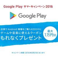 docomo-google_play_summer2016