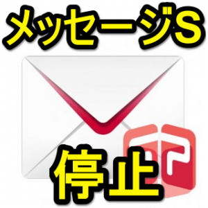 docomo-mail-message-s-teishi-thum