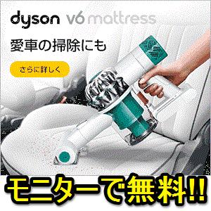 dyson-v6-mattres-plus-muryou-get-campaign-thum