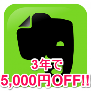 evernote-5000yen-off-thum