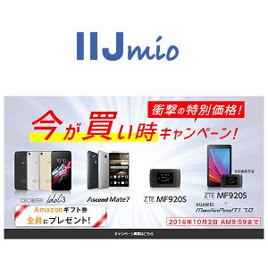 iijmio-campaign