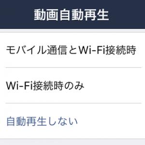 line-timeline-douga-jidou-saisei-off-thum