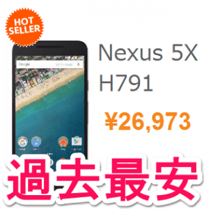 nexus5x-etoren-gekiyasu-last-sale-thum