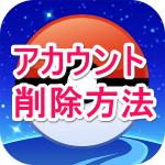 pokemongo-account-sakujyo