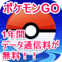 pokemongo_dtisim_data_muryou