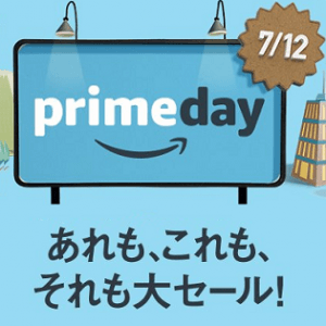 primeday-item-get-kotsu-thum