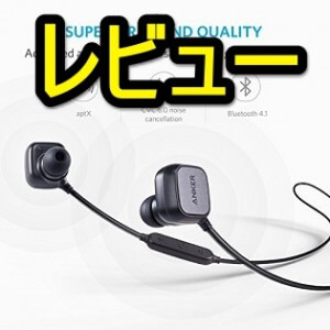 review-ankey-soundbuds-sport-ie20-thum