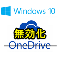 windows10-onedrive-mukouka-thum