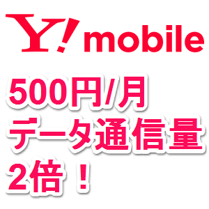 ymobile-data_double