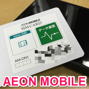 aeon-mobile-shokisettei-apn-profile-speed-thum
