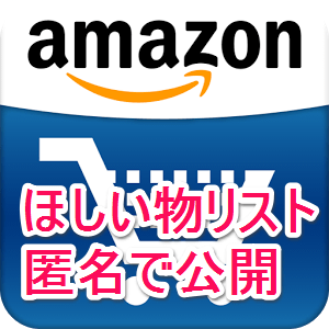 amazon-hoshiimono_list