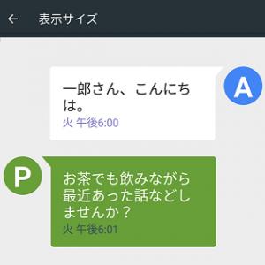 android7-gamen-hyouji-size-zoom-henkou-thum