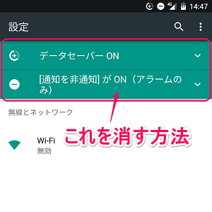 android7-setting-green-kesu