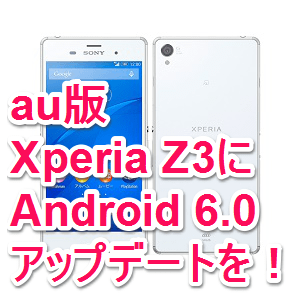 au-xperia-z3-sol26-android-6-0-shomeikatsudou