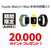biccamera-apple-watch-mac-20000point