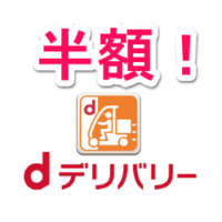 d-delivery-hangaku201608