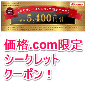 docomo-secret-coupon-20160801