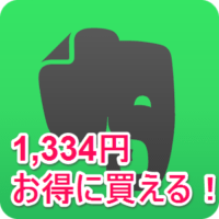 evernote-sale-20160831