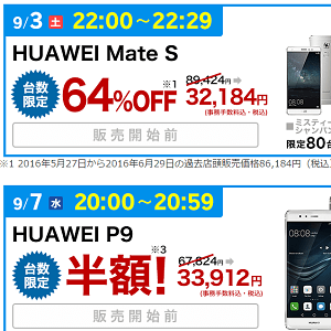 huawei_mate_s-P9-64off