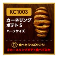 kernelingpotato