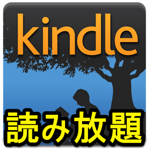 kindle-unlimited-yomihoudai-thum