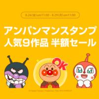 line-stamp-anpanman-hangaku