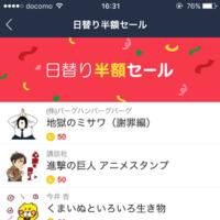 line-stamp-hangaku