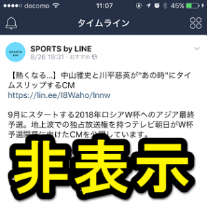 line-timeline-by-line-osusume-hihyouji-thum