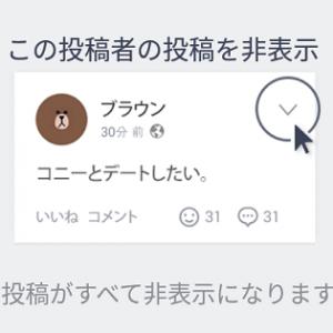 line-timeline-toukou-tomodachi-betsu-hyouji-hihyouji-thum